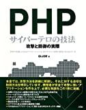 [ Book ] PHPサイバーテロの技法—攻撃と防御の実際 価格: 1,890円 Amazon: 1,890円 著者: GIJOE 発売日: 2005/11 発売元: ソシム 発送状況: 通常24時間以内に発送