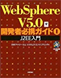 [ Book ] WebSphere V5.0開発者必携ガイド〈1〉J2EE入門 価格: 3,864円 USED: 4,560円〜 著者: 日本アイ・ビー・エム システムズ・エンジニアリング 発売日: 2003/11 発売元: 技術評論社 発送状況: This item is currently not available.