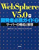 [ Book ] WebSphere V5.0開発者必携ガイド〈2〉サーバーの構成と管理 価格: 4,704円 USED: 2,650円〜 著者: 日本アイビーエムシステムズエンジニアリング 発売日: 2003/11 発売元: 技術評論社 発送状況: This item is currently not available.