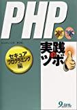 [ Book ] PHP実践のツボ セキュアプログラミング編 価格: 2,520円 Amazon: 2,520円 USED: 800円〜 著者: 山本 勇 発売日: 2004/06 発売元: 九天社 発送状況: 通常24時間以内に発送